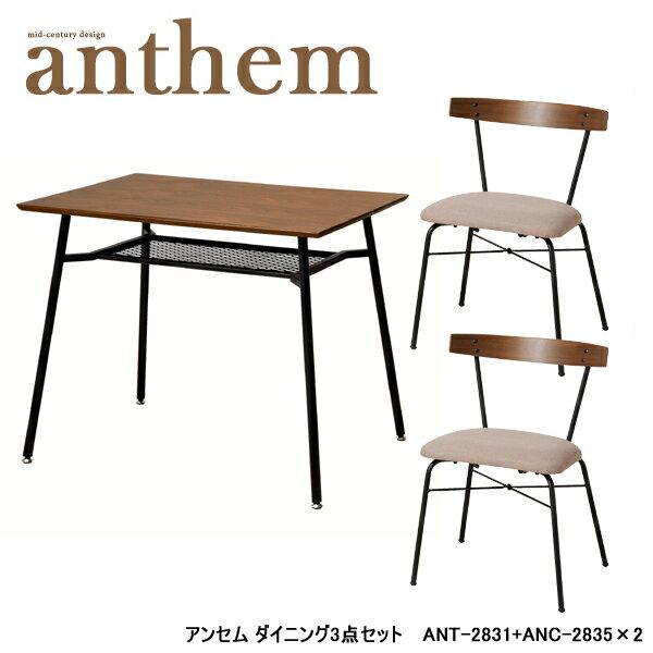 【びっくり特典あり】 アンセム ダイニング3点セット テーブル テーブルセット 3点セット アンセム anthem