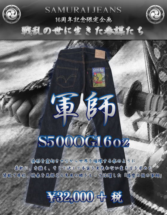 S500OG16oz-軍師モデル16周年限定-SAMURAIJEANS-サムライジーンズデニムジーンズ【送料無料】【smtb-tk】【楽ギフ_包装】