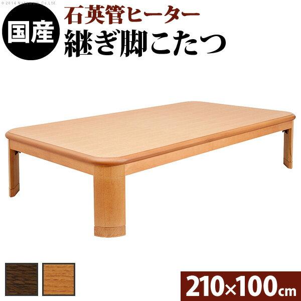 楢ラウンド折れ脚こたつ リラ 210×100cm こたつ テーブル 長方形 日本製 国産