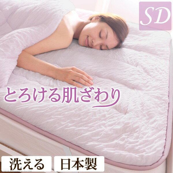 送料無料 日本製 敷きパッド セミダブルサイズ 洗える とろけるもちもちパッド 敷パッド ベットパッド 寝具 快眠 安眠 国産 丸洗い エコ 天然素材 子供 子ども ベービー 赤ちゃん ベッドパッド 吸湿 人気