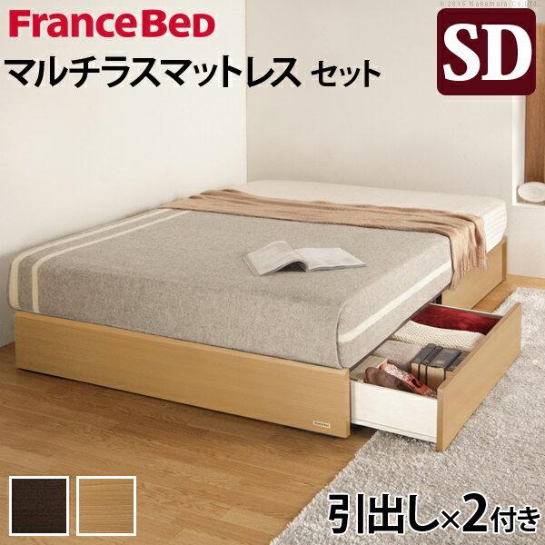 フランスベッド セミダブル 収納 ヘッドボードレスベッド 〔バート〕 引出しタイプ セミダブル マルチラススーパースプリングマットレスセット 収納ベッド 引き出し付き 木製 日本製 マットレス付き ヘッドレス