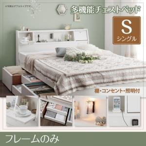 収納付きベッド 日本製 チェストベッド シングル アドニス フレームのみ 照明付き コンセント付き ベッド ベット 引出4杯 収納付き 引出し付き ベッド下収納 大容量 棚付き ホワイト r-th-40119626