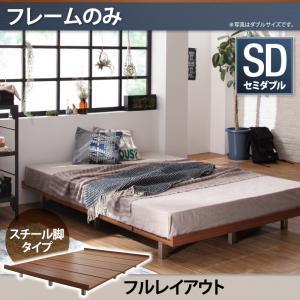 ローベッド セミダブル フロアベッド スチール脚タイプ フレームのみ セミダブルベッド ロースタイル 低いベッド ベット ボードベッド フロアーベッド 木製ベッド フロアタイプ 寝室 r-th-40119889