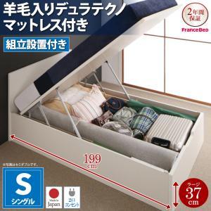 組立設置日本製 跳ね上げベッド コンセント付き シングル ムランテ ラージ マットレス付き 収納付きベッド 収納ベッド ベッド下収納 ベッド 跳ね上げ収納ベッド ガス圧 r-th-40120203