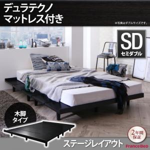 ローベッド フロアベッド 木脚タイプ デュラテクノマットレス付き:シングル:ステージレイアウト セミダブルフレーム ベッド ベット ヘッドレスベッド 通気性 木製ベッド 一人暮らし r-th-40121659