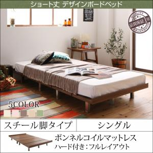 ショート丈 ローベッド 寝具セット(敷きパッド+ボックスシーツ×2) スチール脚タイプ ボンネルコイルマットレス:ハード付き:シングル:フルレイアウト シングルフレーム ベット r-th-40121671