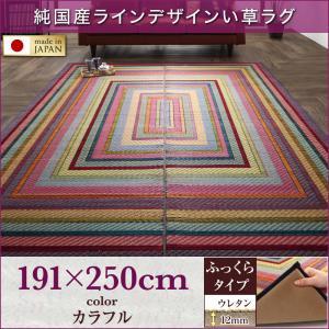 純国産ラインデザインい草ラグ ludima ルディマ ふっくら 12mm 191×250cm