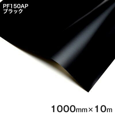 PF150AP<3M><スコッチカル>ペイントフィルム カッティングタイプ 黒 マット  1000×10m(原反1本売り)