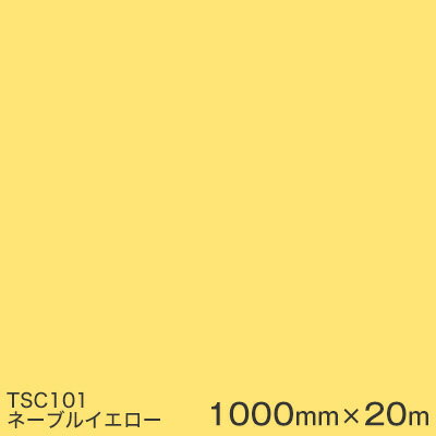 TSC101 (ネーブルイエロー) <3M><スコッチカル>フィルムJシリーズ (透過)スリーエム製 屋外内照式看板 マーキングフィルム  カッティング用シート  1000mm巾×20m 1本  【東京23区当日着便指定可(手数料別途)】【あす楽対応】