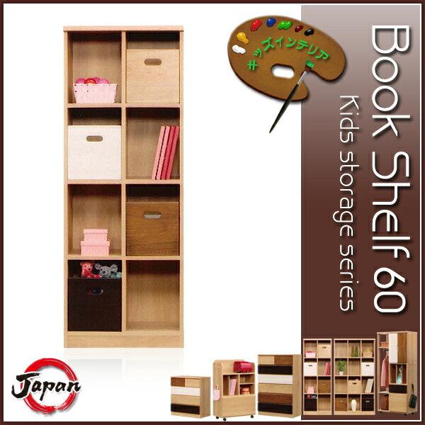 本棚 おもちゃ収納 おしゃれ シェルフ BOX付き 完成品 幅60 木製 日本製 キッズ 子供部屋 収納 桐 きり 送料無料 W60 北欧 ナチュラル