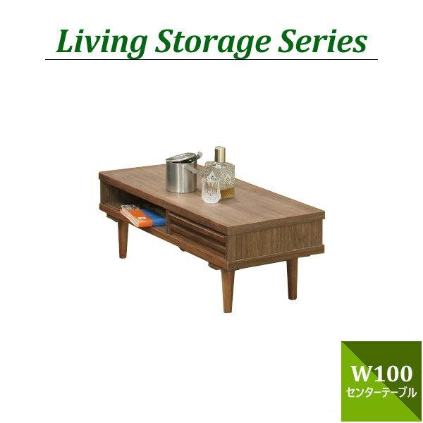 センターテーブル ローテーブル 完成品 100cm 木製 リビングテーブル 収納付 収納 おしゃれ シンプル ナチュラル ブラウン ウォールナット 北欧 モダン 新生活 送料無料 ネット 通販 激安