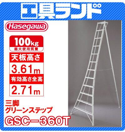 (代引不可 直送品) ハセガワ 園芸用三脚脚立 グリーンステップ (12尺) GSC-360
