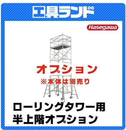 (代引不可 直送品) ハセガワ 高所作業台・足場 BMAローリングタワー用 オプション 半上階(一式)(18007)