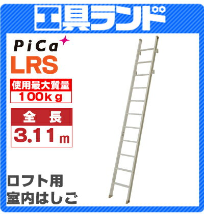(代引不可 直送品) ピカ 室内はしご LRS-31