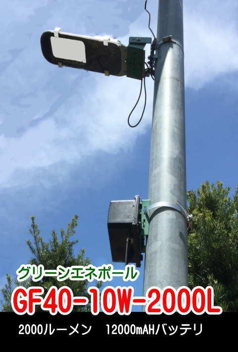 【台数限定】ソーラーLEDライト 2000ルーメン常夜灯 GF40-10W-2000L【1年保証】