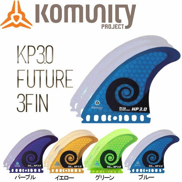 【KOMUNITY PROJECT】コミュニティ プロジェクト KP3.0 FUTURE 3fin ハニカム フィン サーフィン【あす楽対応】