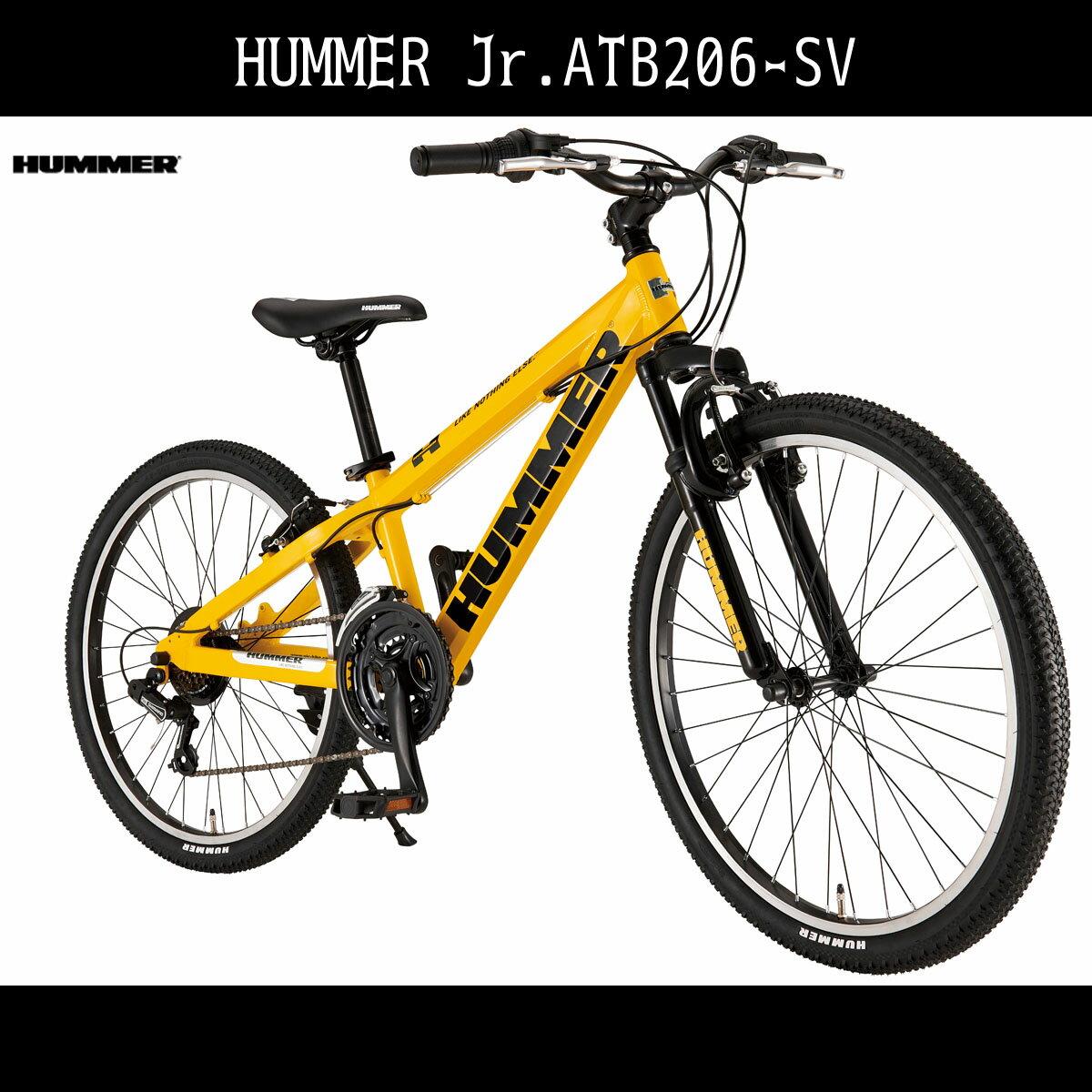 <関東限定特別価格>アルミニウム Jr.ATB206-SV 自転車 ハマー アルミ 外装6段変速ギア 自転車 20インチ 黄色 イエロー 自転車 子ども用 自転車 HUMMER ハマー マウンテンバイク 子供用 送料無料 クリスマス