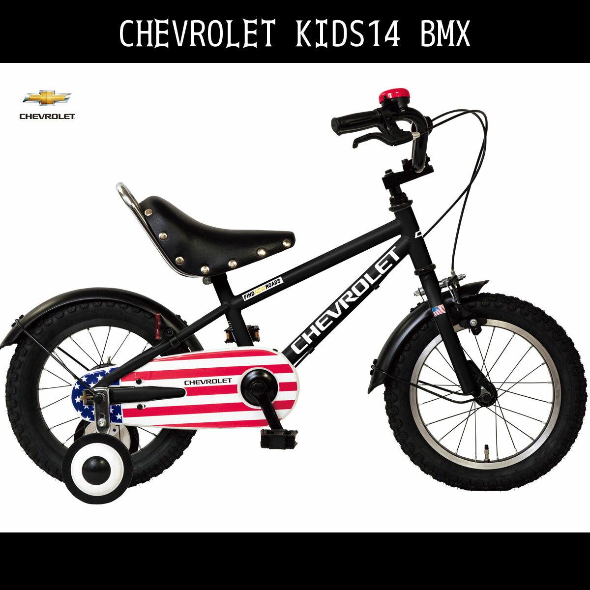 <関東限定特別価格>KID'S14BMX シボレー シェビー CHEVY CHEVROLET 泥除け 補助輪 自転車ギアなし 14インチ 黒 ブラック シボレー 自転車 補助輪付き 幼児 マウンテンバイク 子供用 送料無料 クリスマス