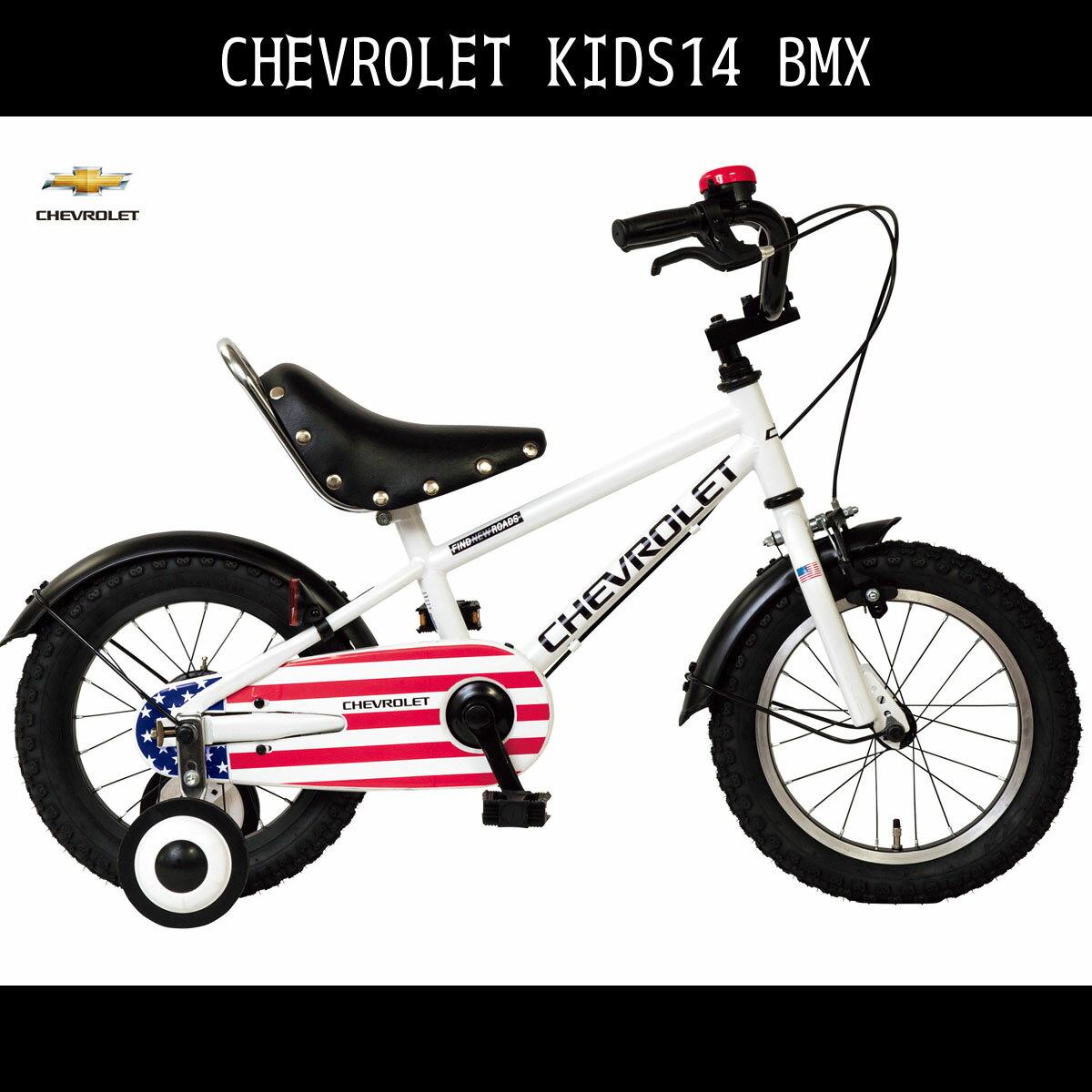 <関東限定特別価格>KID'S14BMX シボレー シェビー CHEVY CHEVROLET 泥除け 補助輪 ギアなし 自転車 14インチ 白 ホワイト 自転車 シボレー 幼児補助輪付き マウンテンバイク 子供用 送料無料 クリスマス