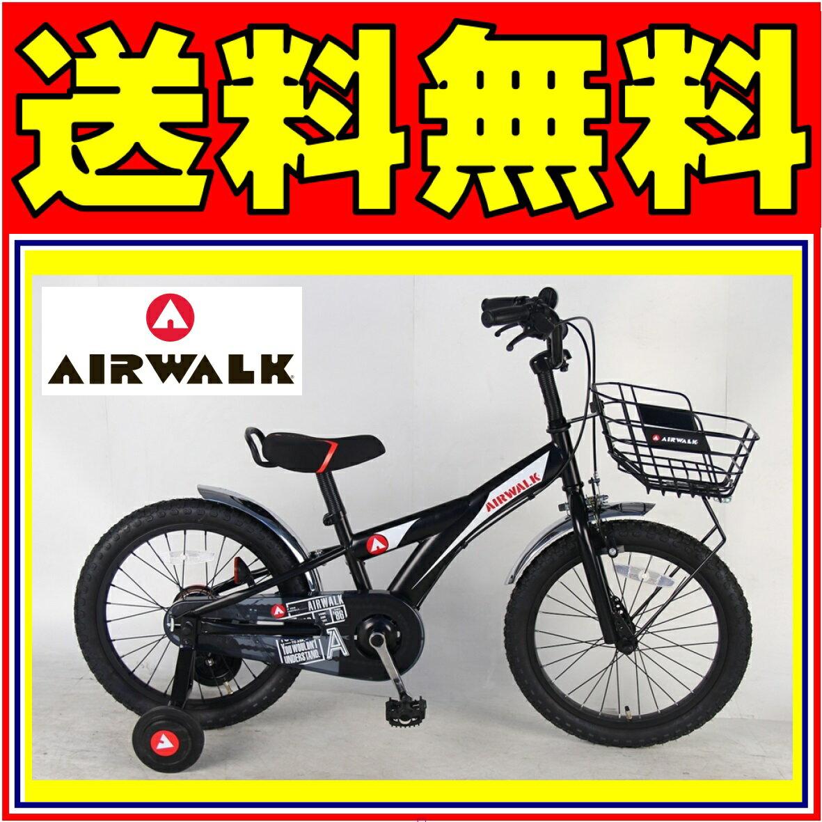 <関東限定特別価格>補助輪付 自転車 エアーウォーク AIRWALK 送料無料 18インチ BMX 子供用、男子小学生に最適 黒 ブラック 子供車 自転車 AIRWALK クリスマス