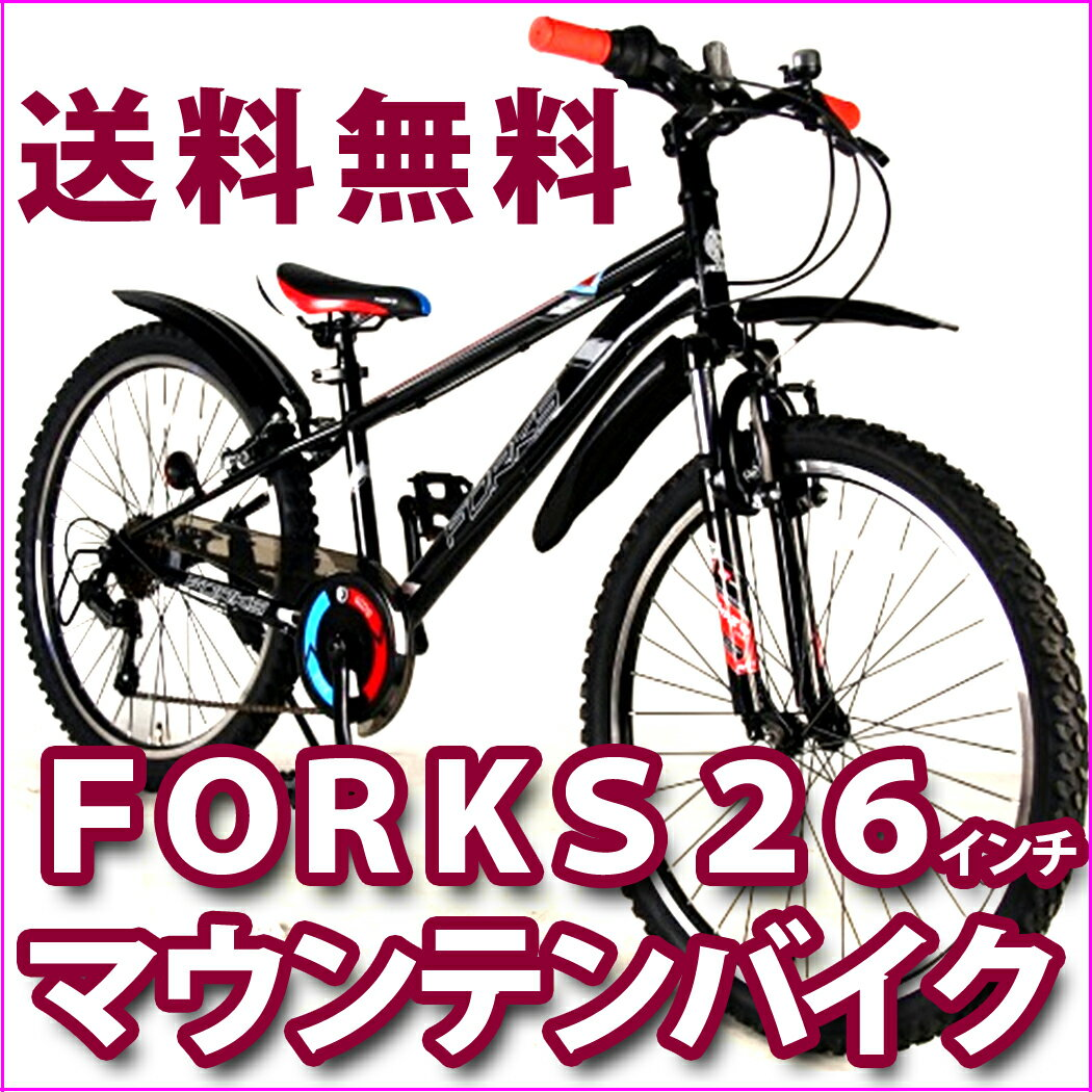 <関東限定特別価格>マウンテンバイク 自転車 17FORKS266CTB フロントサスペンションの自転車 外装6段変速ギア 26インチ 黒 ブラック CTB 自転車 FORKS マウンテンバイク 送料無料 クリスマス