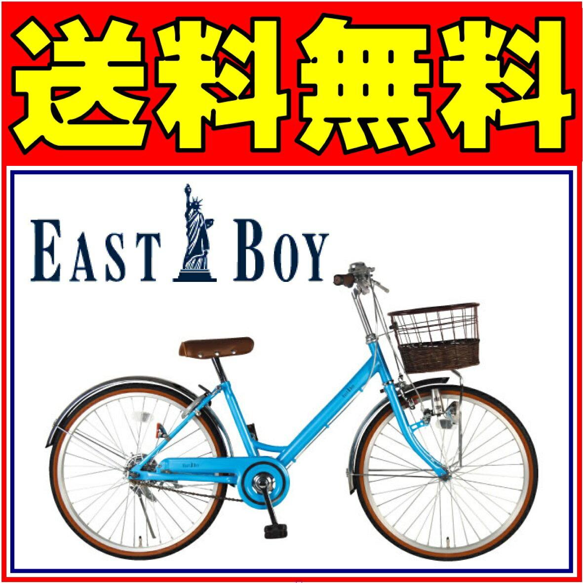 <関東限定特別価格>自転車 イーストボーイ 送料無料 LEDダイナモライト 24インチ 青<小学校高学年から乗れる>ジュニアシティ  ブルー シティサイクル 自転車 イーストボーイ EASTBOY クリスマス