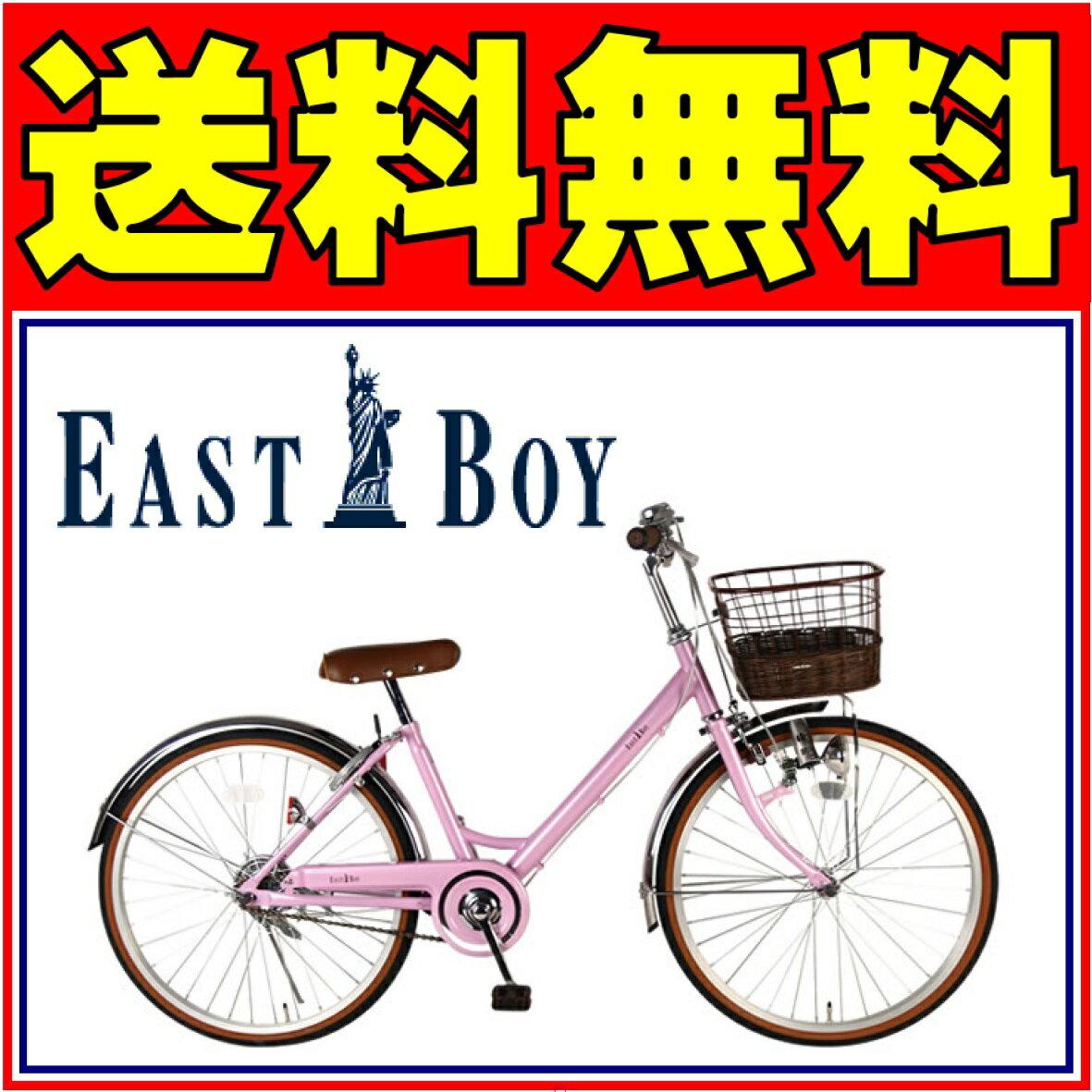 <関東限定特別価格>自転車 LEDダイナモライトイーストボーイ 22インチ <小学校高学年から乗れる>ジュニアシティ  ラベンダー シティサイクル 自転車 イーストボーイ EASTBOY 送料無料 女の子 クリスマス