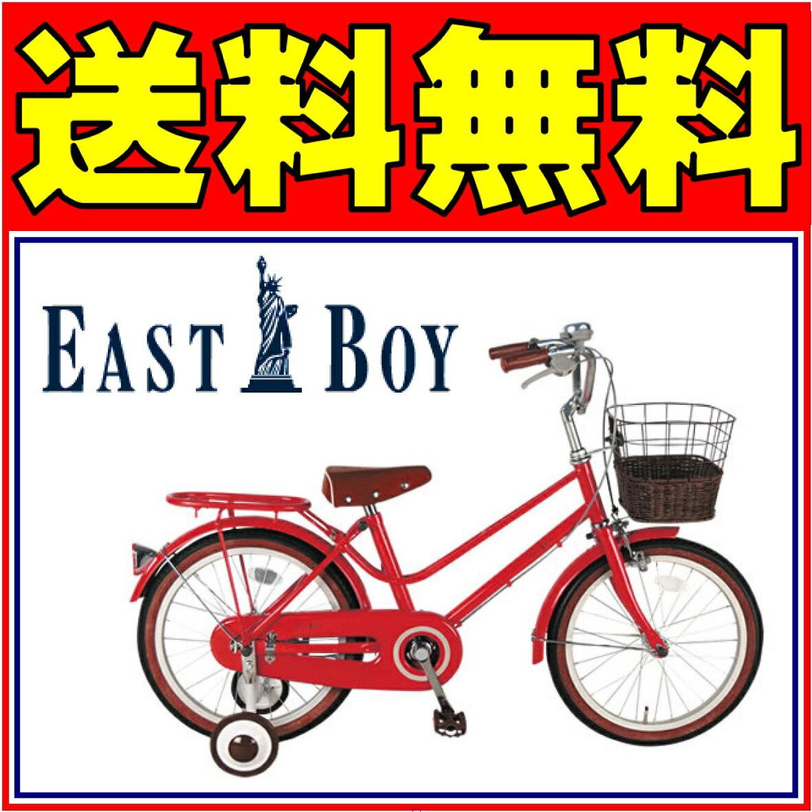 送料無料 EASTBOY イーストボーイ 自転車 シティサイクル(レッド)<大人かわいい>キッズ 【18インチ  送料無料 イーストボーイ 自転車 クリスマス