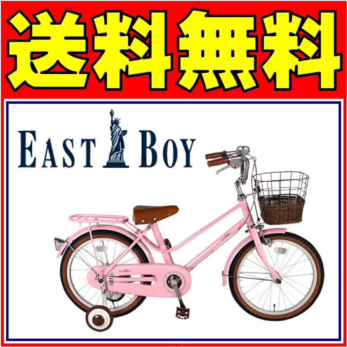 EASTBOY イーストボーイ 自転車 シティサイクル ピンク <大人かわいい>キッズ  16インチ 送料無料 イーストボーイ 自転車 女子 女の子 子ども用 子供 クリスマス
