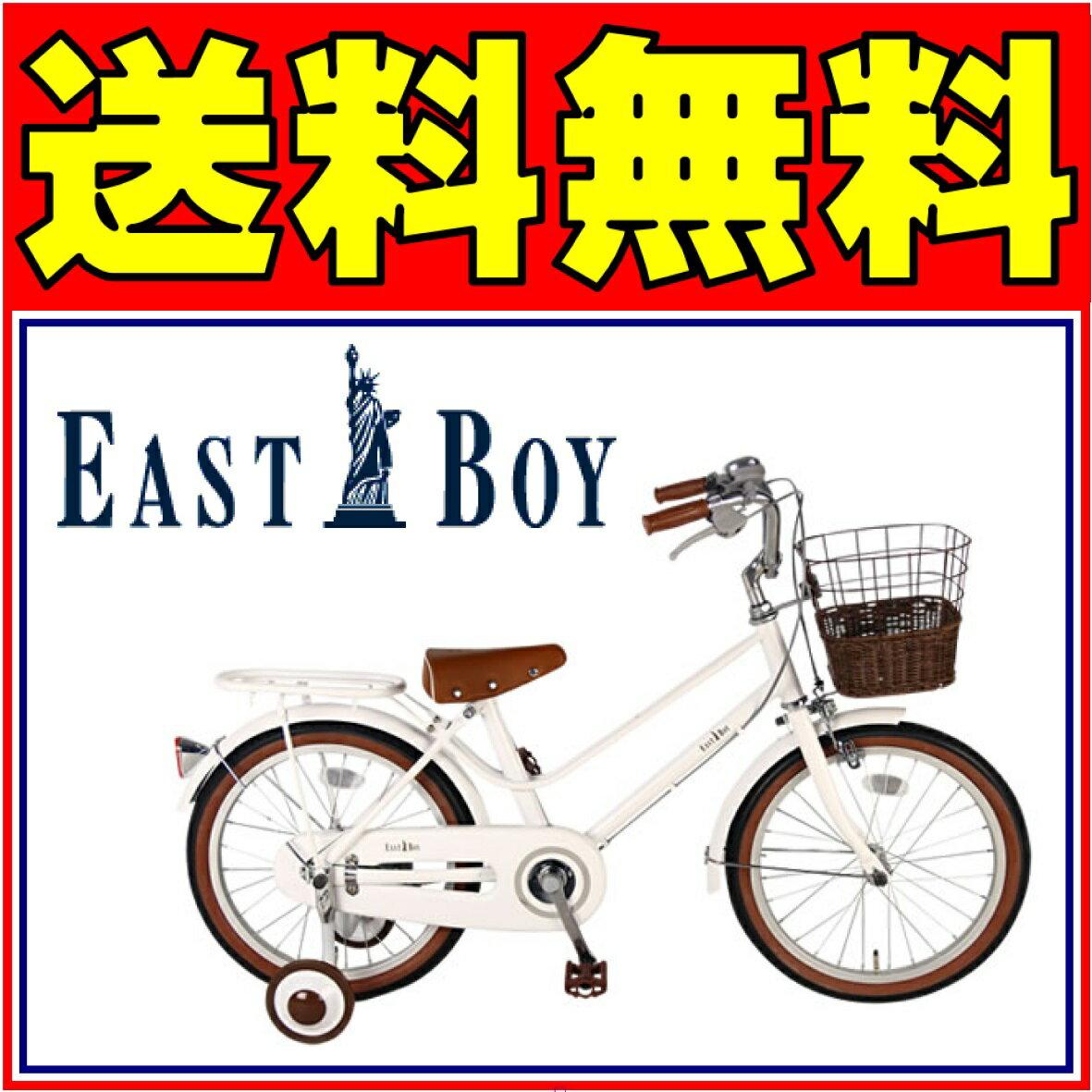 <関東限定特別価格>自転車 イーストボーイ 送料無料  16インチ 白<大人かわいい>キッズ  ホワイト シティサイクル 自転車 イーストボーイ EASTBOY クリスマス