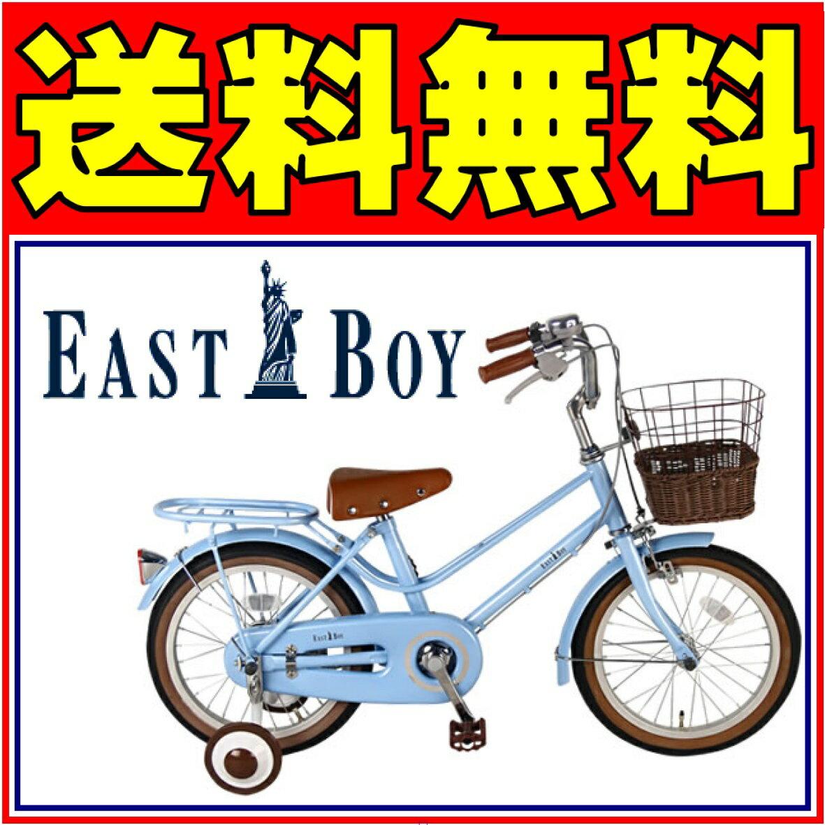 <関東限定特別価格>自転車 イーストボーイ 送料無料  18インチ <大人かわいい>キッズ  ブルー シティサイクル 自転車 イーストボーイ EASTBOY 送料無料 クリスマス
