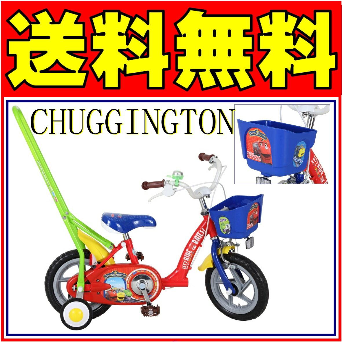 チャギントン 子供車(レッド)<男の子に最適>子供用 自転車 12インチ  送料無料 補助輪付き チャギントン 自転車 子ども用 CHAGGINTON クリスマス