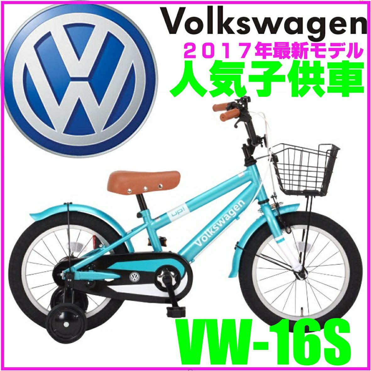 【送料無料 フォルクスワーゲン 自転車 子供用 Volkswagen 自転車】 自転車  アクア ブルー 【16インチ 自転車 補助輪付き】フォルクスワーゲン VW-16S up! 子ども車 アップ クリスマス