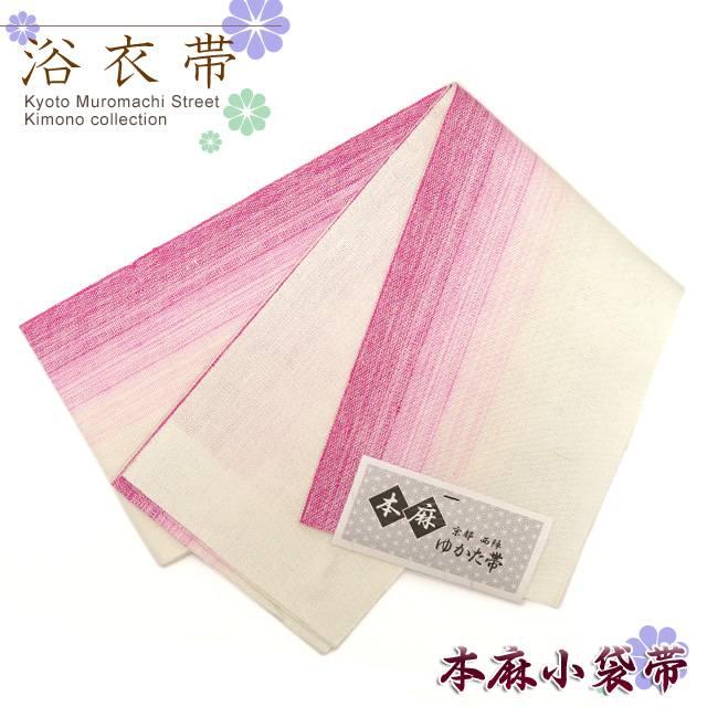 浴衣帯 日本製 本麻 先染めの小袋帯「ピンク系ぼかし」TKB961
