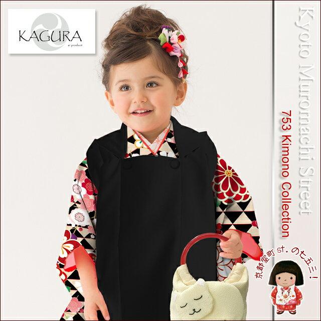 七五三着物フルセット  KAGURA(カグラ) 2017年新作 3歳 女の子用 被布コートセット 合繊「黒 鱗」KGR17-3KK12