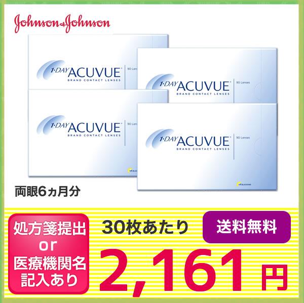 【送料無料】ワンデーアキュビュー90枚パック 4箱セット/ジョンソン・エンド・ジョンソン