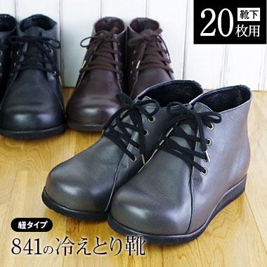 お得! 【靴下20枚用】841の冷えとり靴(紐タイプ) 冷え取り靴 紐靴 冷えとり健康法 シューズ 大きいサイズ 幅広 甲高 メンズ レディース 特殊 日本製 841【あす楽】