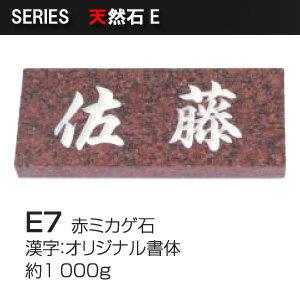 series 天然石 E 赤ミカゲ石 黒ミカゲ石