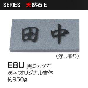 series 天然石 E 赤ミカゲ石 黒ミカゲ石 浮し彫り