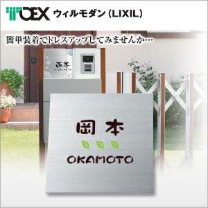 TOEX ウィルモダン(LIXIL)TWM-S1-552(2色)