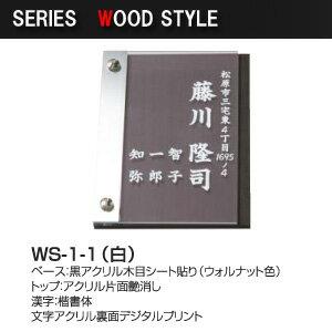 series WOOD STYLE ウッドスタイル 表札