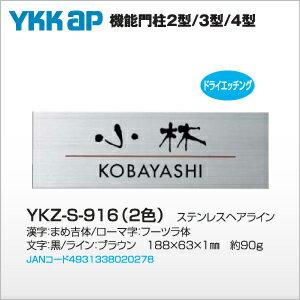 楽天通販 表札 YKK ap 機能門柱 2型/3型/4型