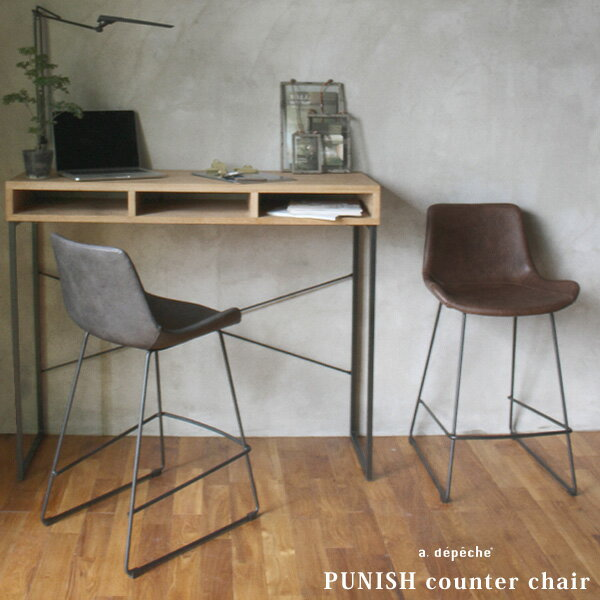 パニッシュ カウンター チェア PUNISH counter chair ヴィンテージ感のあるすわり心地のよいチェア
