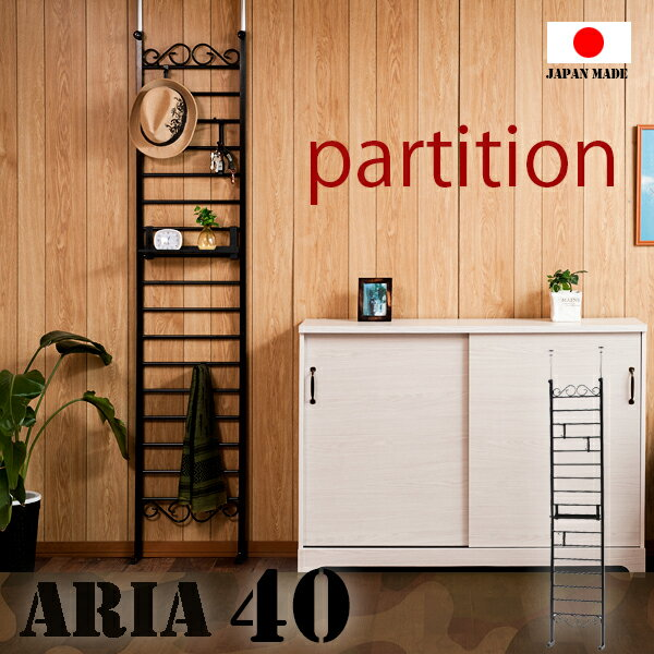 【Aria】シリーズ デザインラダーラック 突っ張りパーテーション 幅40 ブラック色 突っ張りパーテーション つっぱりパーテーション 収納家具 壁面収納 パーティション おしゃれ 壁面ラック つっぱりラック ラダーラック