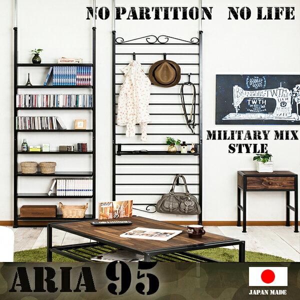 【Aria】シリーズ デザインラダーラック 突っ張りパーテーション 幅95 ブラック色 突っ張りパーテーション つっぱりパーテーション 収納家具 壁面収納 パーティション おしゃれ 壁面ラック つっぱりラック ラダーラック