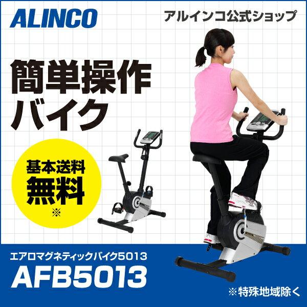 フィットネスバイク アルインコ直営店 ALINCO基本送料無料AFB5013 エアロマグネティックバイク5013スピンバイク バイク/bikeフィットネス 健康器具 静か エクササイズバイク マグネットバイク