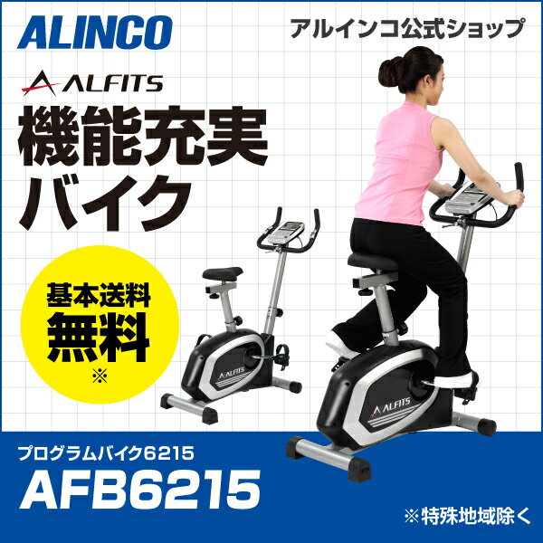 84時間限定タイムセール/6日21時~10日9時までフィットネスバイク/ アルインコ直営店 ALINCO基本送料無料AFB6215 プログラムバイク6215エアロマグネティックバイク スピンバイク 負荷16段階 バイク/bike/ダイエット/健康/マグネットバイク