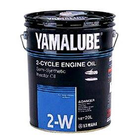 【YAMAHA/ヤマハ】ヤマルーブ YAMALUBE  2W(2ストロークオイル)  20リットル90790-70421