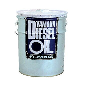 【YAMAHA/ヤマハ】ディーゼルオイル(マルチグレード) 20リットル シルバー缶 プレジャー向け CD15W-4090790-72603