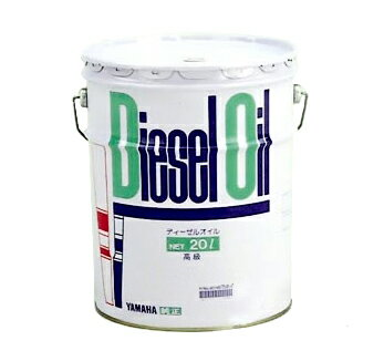 【YAMAHA/ヤマハ】ディーゼルオイル(マルチグレード) 20リットル 白缶 業務向け(高級) CD15W-4090790-72619